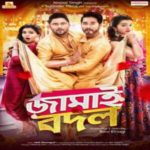 Jamai Badal bangls movie songs