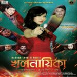 Khalanayika (2017) Assamese movie songs