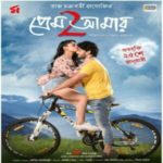 Prem Amar 2 (2019) Movie Mp3 Songs